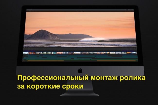 Видеомонтаж ролика любой сложности за 1 день 1 - kwork.ru