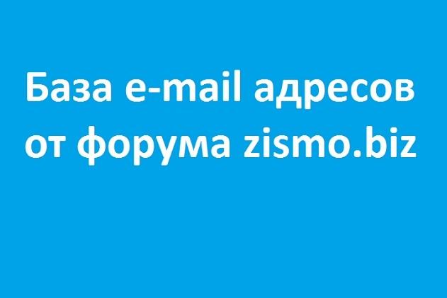 База электронных почтовых адресов от форума zismo. biz 1 - kwork.ru