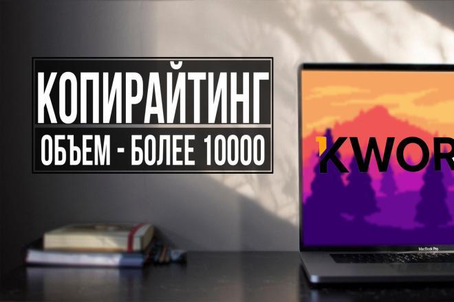 Копирайтинг текста объемом более 10000 сбп 1 - kwork.ru