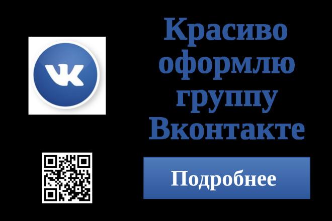 Красиво оформлю группу Вконтакте 1 - kwork.ru