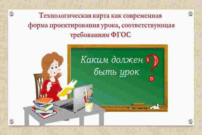 Составлю технологические карты уроков математики, физики 1 - kwork.ru