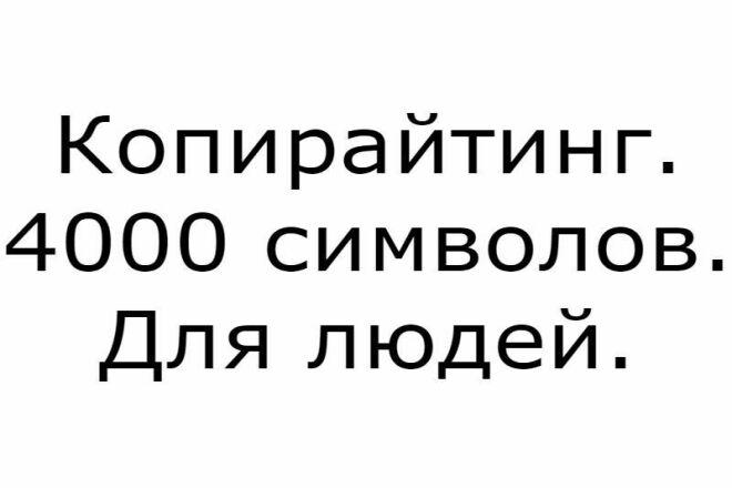 Напишу статью , понятную обычным людям 1 - kwork.ru