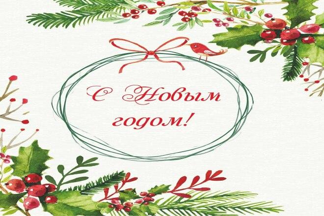Новогодние открытки 21 - kwork.ru