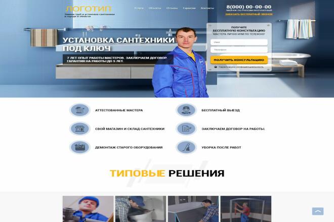 Продам лендинг - Замена труб и установка сантехники 34 - kwork.ru