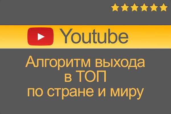 Алгоритм попадания в ТОП ютуб по стране и миру, youtube 1 - kwork.ru