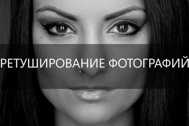 Отретуширую фото. Удалю фон 1 - kwork.ru