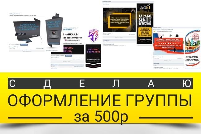 Оформление группы ВконтактеДизайн групп в соцсетях<br>Оперативно оформлю вашу группу социальной сети ВКонтакте (ВК). В дизайне учту ваши пожелания. За стандартный кворк Вы получаете: 1. Аватарка ; 2. Баннер (обложка).<br>