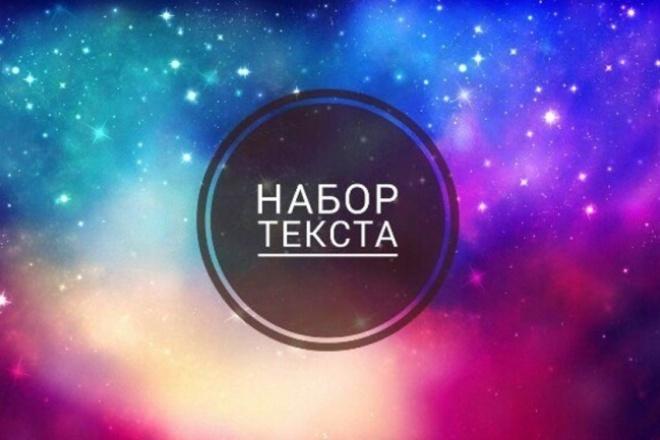 Наберу текст на любом языке 1 - kwork.ru