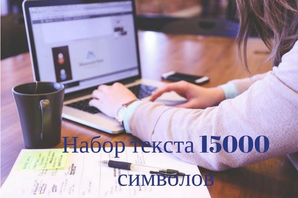 Наберу текст 15000 знаков 1 - kwork.ru
