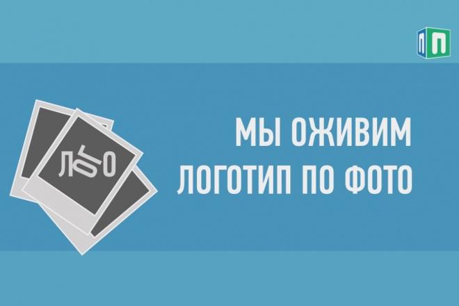 Анимация логотипа по фото 1 - kwork.ru