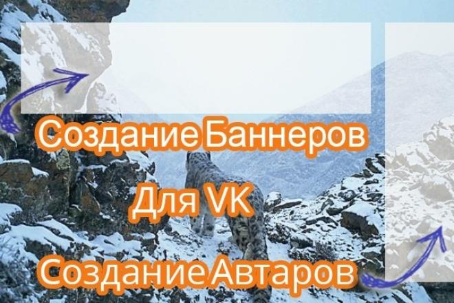 Разработка баннера или аватара для группы VKДизайн групп в соцсетях<br>Разработаю Баннер или Аватар для группы в VK. Найдем индивидуальный подход именно для вашей группы! В дизайне учту все требования и пожелания. Качественно и быстро!<br>