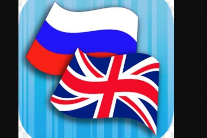 Переведу текстПереводы<br>Переведу любой текст с английского на русский или с русского на английский. Всего за 3 дня. Заходите.<br>