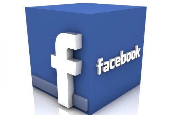 Добавлю 1500 качественных лайков на паблик в ФейсбукеПродвижение в социальных сетях<br>Купив этот Кворк, вы получаете 1500 лайков на ваш Паблик (Fan Page) в Фейсбуке. Мы гарантируем качество наших лайков. В случае списания части лайков (что происходит крайне редко), напишите нам и мы их возместим. Обычно списания не привышают 5% от купленного количества. Наши лайки идут со всего мира, не из определенной страны. Если вас не устроит наш сервис, мы вернем вам деньги.<br>