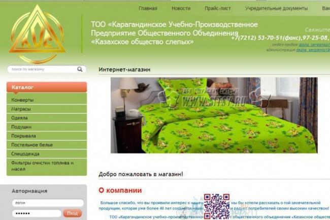 Установлю сайт для интернет-магазина 1 - kwork.ru
