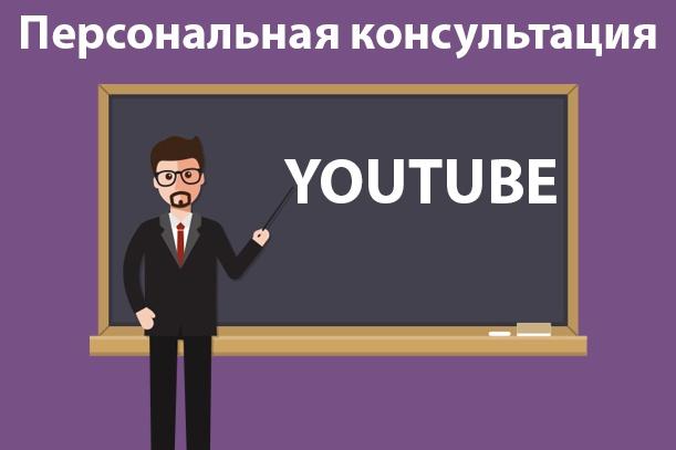 Консультация по вопросам youtubeПродвижение в социальных сетях<br>то вы получите Консультация по вопросам , касающимся оптимизации, продвижения, выбора ниши и по всему-всему-всему, что вам будет интересно узнать о YouTube.<br>