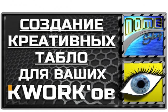 Создание привлекательных табло для Ваших kworkов 1 - kwork.ru
