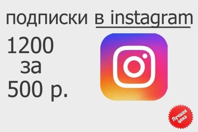 Добавлю 1200 подписчиков в ИнстаграмПродвижение в социальных сетях<br>Если вы хотите поскорее набрать подписчиков в instagram , то этот кворк для вас! При покупке этого кворка вы гарантированно получите 1200 подписчиков в ваш instagram. При заказе сразу 4-х кворков на ваш instagram подпишутся 5000 живых людей ! Это выгодное предложение. Число отписавшихся, как правило, составляет не более 5% .<br>