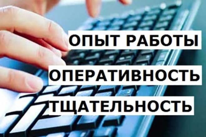 Транскрибация. Из аудио и видео в текст 1 - kwork.ru