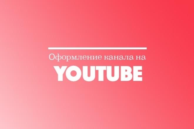 Оформление youtube каналаДизайн групп в соцсетях<br>Если у вас есть youtube и вы хотите выделяться среди других, то вам нужен красивый внешний вид канала. Подписчикам будет интересно заходить и вам приятно будет его вести. Оформлю для вас красивую обложку для вашего канала.Что вы получите за 1 кворк: 1. Обложку для канала 2. Если вы захотите изменить оформление более 2-х раз вы возвращаете заказ на доработку, то нужно оплатить опцию  +1 правка<br>
