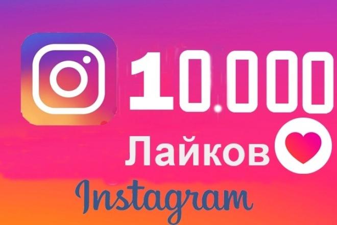 10.000 лайков в InstagramПродвижение в социальных сетях<br>Здравствуйте! Заказав этот кворк, Вы гарантировано получите10000 лайков. Можно на разные фото разделить лайки. Гарантия возврата денег. 100% безопасно .<br>