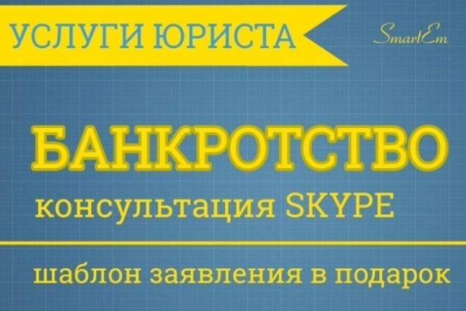 Консультация по банкротству физических лиц 1 - kwork.ru