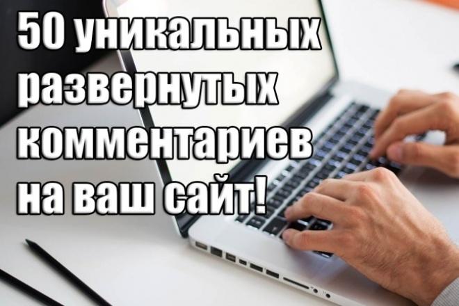50 уникальных комментариев для вашего сайта, блогаНаполнение контентом<br>50 уникальных комментариев на ваш сайт! Это позволит поднять его выше в поисковых запросах и сделать сайт более живым. Я гарантирую, что комментарии будут развернутые, а не просто Спасибо за статью и т. д.<br>