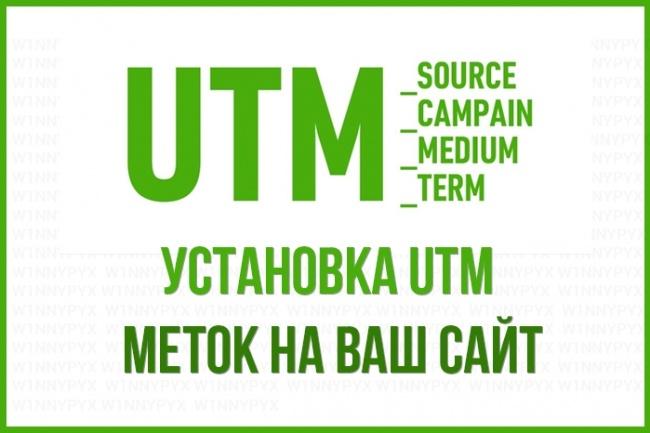 Установка UTM меток на ваш сайт 1 - kwork.ru