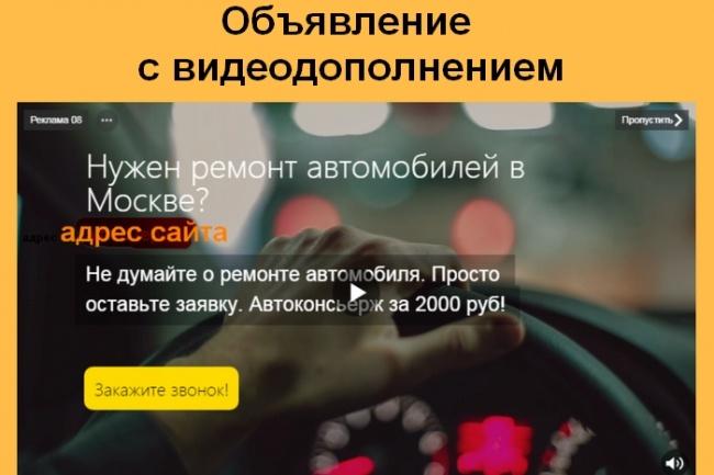 Видеодополнения в Яндекс ДиректКонтекстная реклама<br>Хотите заметно выделиться среди конкурентов на Яндекс Директ? Воспользуйтесь новым форматом объявлений: объявлениями с видеодополнением! Видеодополнения - это возможность превратить ваши текстовые объявления в видеорекламу. Объявления с видеодополнениями показываются в сетях (на сайтах и в потоковом видео). Ставка за клик по объявлению с видеодополнением должна быть не меньше 3. 10 руб. Добавить видеодополнения можно даже в уже действующие рекламные кампании. Видеодополнения можно включать как на отдельные кампании в аккаунте, так и на некоторые объявления. Можно добавлять к ним аудио из библиотеки Яндекс Директ. Платить, по-прежнему, надо только за клики по этим объявлениям. Можно использовать ваше короткое видео (до 15 сек) или выбрать готовое видео из библиотеки Яндекс Директ. Доступ к видеотеке бесплатный. Внимание: при загрузке вашего видео, поддерживаются форматы video/quicktime, video/x-msvideo, video/x-flv, video/mp4, video/avi, video/webm. В рекламной кампании с видеодополнениями должны быть включены показы в сетях в настройках стратегии. В данную услугу входит: - Настройка видеодополнений (до 5 групп объявлений)<br>