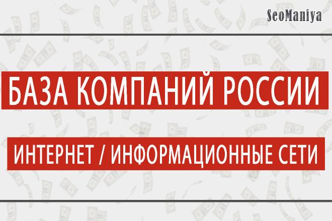 База компаний России - Интернет - Информационные сети 1 - kwork.ru