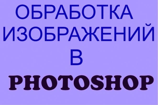 Обработка изображений в Photoshop 1 - kwork.ru
