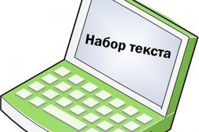 Набор текстаНабор текста<br>Перенесу текст со сканов в Word или сделаю расшифровку аудио- и видеофайлов. Для работы требуются исходные файлы хорошего или среднего качества.<br>