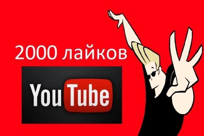 2000 лайков для вашего канала на ютубПродвижение в социальных сетях<br>Привет, за 500 руб вы получите 2000 лайков на свой канал или под видео. Лайки ставят живые люди. (без собак) Это совершенно безопасно, ваш канал не заблокируют.<br>