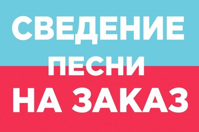 Сведение песни на заказ 1 - kwork.ru