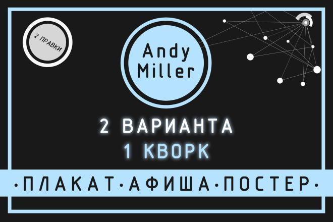 Разработаю дизайн постера, афиши, плаката 20 - kwork.ru