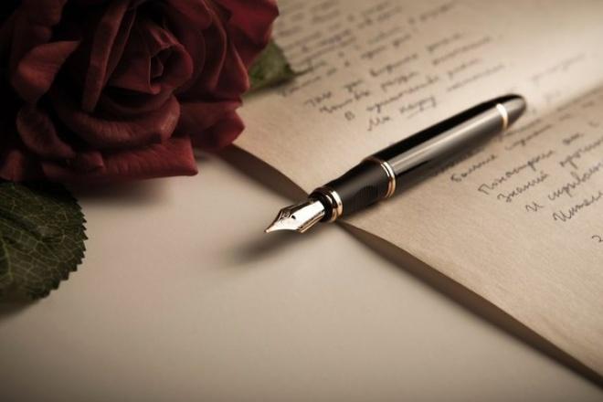 Стихи-поздравленияСтихи, рассказы, сказки<br>Оформлю любые пожелания в стихотворной форме. От вас - только несколько слов о человеке, которому оно будет адресовано!<br>