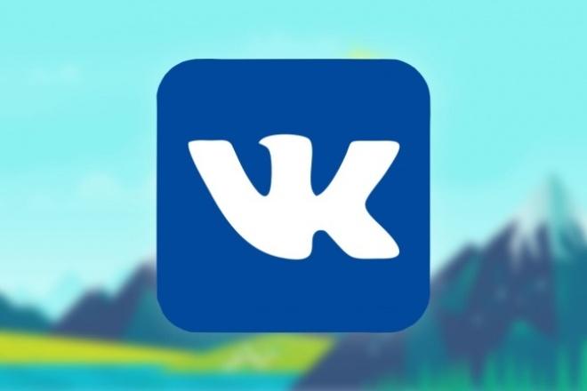 Ведение группы ВконтактеАдминистраторы и модераторы<br>Что Вы получите? Семь дней - ведение группы ВКонтакте. Каждый день публикация интересной информации по тематике ВК группы/паблика (2-5 постов). Оформление новостей уникальными изображениями (2-3 изображения обработанных в Фотошопе). Стоимость 1 Кворка включает: 2-5 VK постов в день; Общение с подписчиками группы, ответы на вопросы; Чистка Вконтакте группы/паблика от спама; Гарантирую качественное и своевременное выполнение своих обязанностей; Работаю ответственно. В онлайн до 7 часов в день. Если при заказе у Вас возникли вопросы, обратитесь в ЛС (Связаться со мной). Пожалуйста, при заказе кворка, напишите, чтобы обсудить детали.<br>