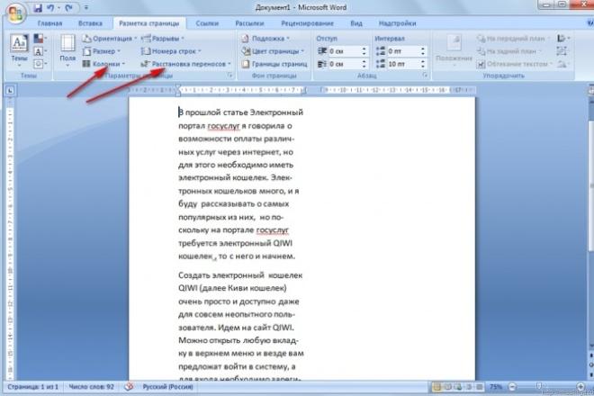 Отредактирую ваш текстРедактирование и корректура<br>Надоело сидеть в WORD и нажимать на кнопку Замена, вы обратились по адресу. Отредактирую ваш текст. Исправлю грамматические, семантические и пунктуационные ошибки.<br>