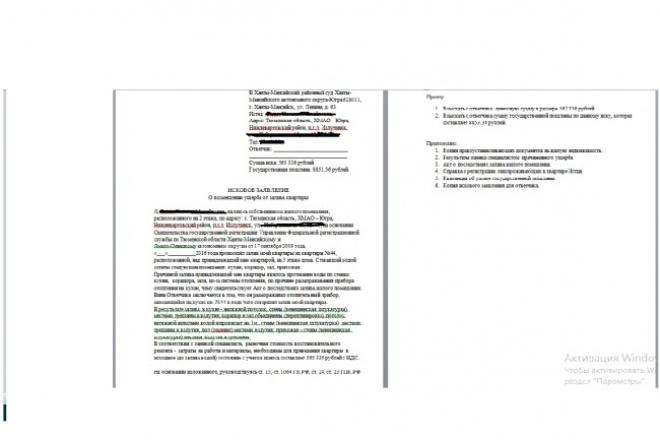 Юридическая консультация, составление исковых заявленийЮридические консультации<br>Составление исковых заявлений. Составление двусторонних договоров. Консультация в гражданской отрасли права.Консультация в уголовной отрасли права.<br>