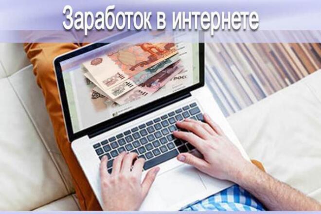Заработок для новичков 1 - kwork.ru