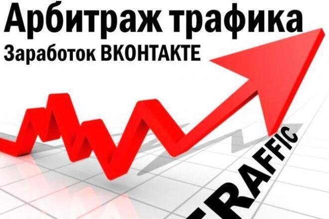Арбитраж на своем паблике Вконтакте 1 - kwork.ru