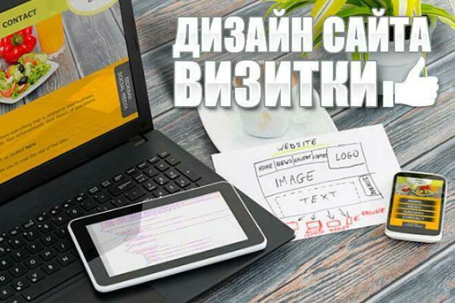 Дизайн сайта-визитки 1 - kwork.ru