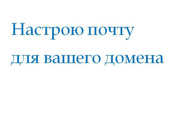 Настрою электронную почту для вашего доменаАдминистрирование и настройка<br>Настрою электронную почту для вашего домена в почтовом сервисе yandex.ru в виде info@vashdomen.ru Создам до 5 почтовых ящика.<br>