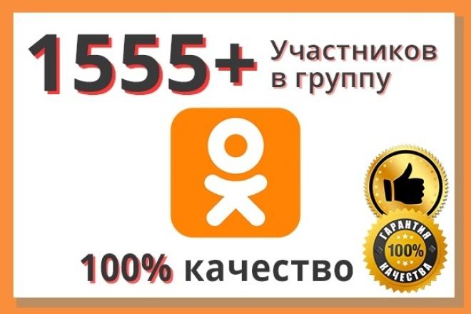 1555+ участников в группу в ОдноклассникахПродвижение в социальных сетях<br>Увеличим число участников вашей группы в Одноклассниках на 1555 человек. Преимущества: 1) 100% качество профилей 2) Гарантия от отписок 1 неделя 3) Русскоязычные профили 4) Минимальное количество привлеченных участников 1555 человек (как правило, больше) 5) Более 5 лет на рынке продвижения ---------- Гарантии: Процент отписок: 1% Гарантированный прирост числа подписчиков в группе: +1555 человек.<br>