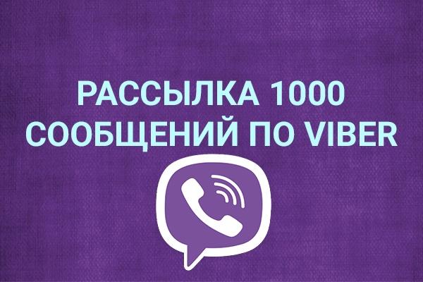 Рассылка 1000 сообщений по Viber 1 - kwork.ru