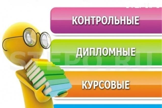 Написание курсовых и дипломных работ за руб Написание курсовых и дипломных работ 1 ru