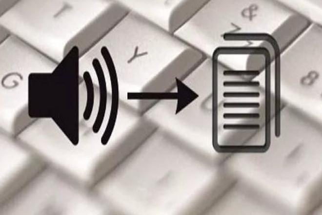 Переведу из аудио, видео формата в текстовый файлНабор текста<br>Перевод из аудио, видео формата в текстовый файл. Грамотно и быстро напечатаю текст и предоставлю готовую работу. Качественная расшифровка записей лекций, семинаров, тренингов, видео-уроков и т.д. Работаю быстро, четко и грамотно.<br>