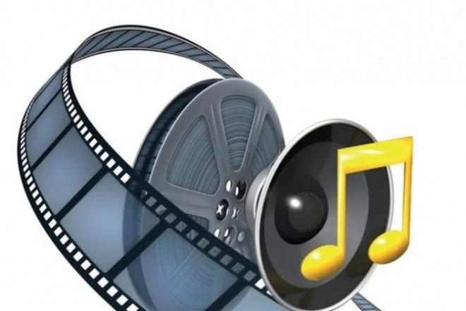 Видеомонтаж из видео и фото материаловМонтаж и обработка видео<br>Сделаю: - видеомонтаж из ваших видео и фото материалов, - добавлю текст, - рекламные ролики, - создам видео с нуля по Вашей озвучке с подбором фото и видео материала,<br>