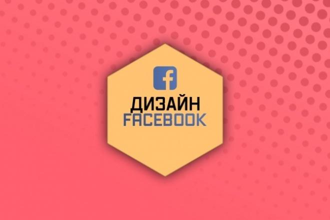 Оформление групп facebook 1 - kwork.ru