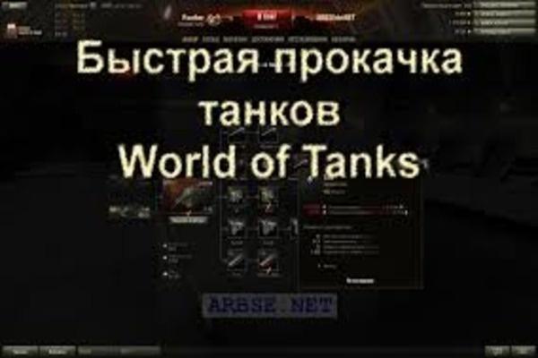 Прокачаю 1 ветку к 7 уровню онлайн игры World of TanksДругое<br>Прокачаю любую ветку вашего аккаунта в игре World of Tanks. Начальный уровень первый (возможен 2-3, если вы уж дошли до него, а хотите именно эту ветку), и прокачиваю к 7 уровню.<br>