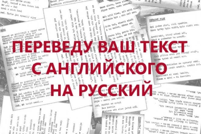 Into перевод с английского на русский язык